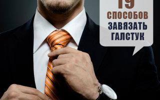Завязываем галстук правильно: 19 фото-инструкций