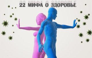 22 мифа о здоровье, которые должны быть развенчаны раз и навсегда