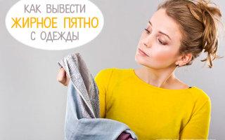 Секреты того, как быстро и наверняка убрать жирное пятно с одежды