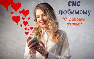 Подборка оригинальных СМС с добрым утром для возлюбленного