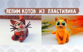 Лепим кота и котенка из пластилина своими руками