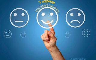 7 секретов позитивного мышления