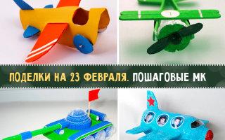 Пошаговые мастер-классы детских поделок к 23 февраля