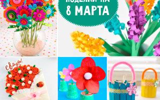 Идеи оригинальных и простых поделок к 8 Марта своими руками