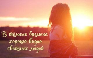 «Хорошие люди похожи на теплое солнце…»