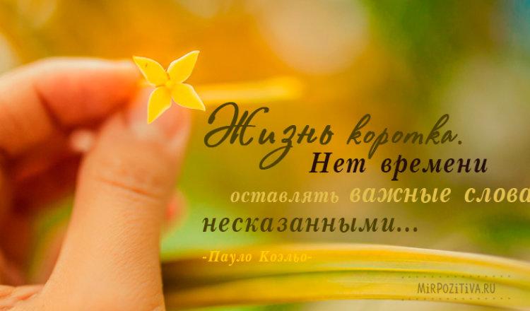 Красивые слова и цитаты, которые сделают жизнь лучше