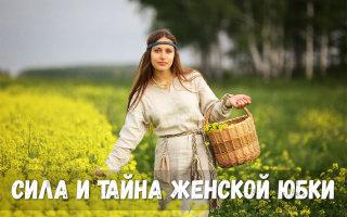 Женщине — женская одежда! Сила и тайна женской юбки