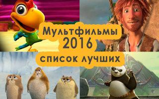 Мультфильмы-шедевры 2016: смотрим всей семьёй и учимся добру