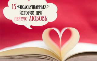 15 «подслушанных» историй про первую любовь
