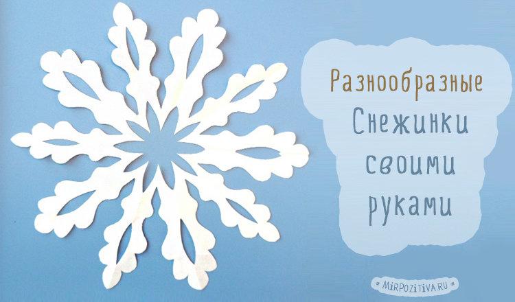 Как сделать снежинки из бумаги своими руками на Новый год