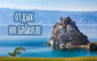 Самые лучшие варианты отдыха на Байкале