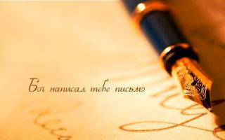 Стихотворение «Бог написал тебе письмо…»