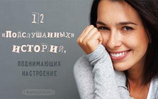 12 «подслушанных» историй, которые поднимут настроение