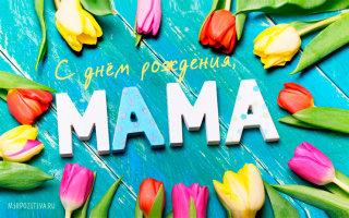 Поздравления с Днём рождения и юбилеем маме — самому дорогому и близкому человеку