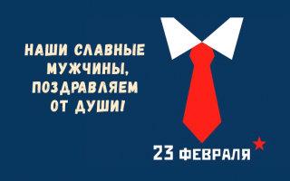 Поздравления с праздником 23 февраля: каждому мужчине – своё пожелание!