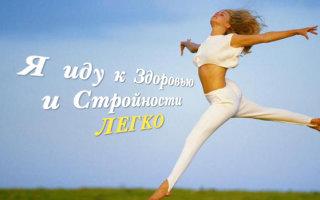 Как использовать аффирмации для быстрого похудения