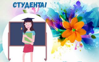 Прикольные поздравления и красивые слова с Днем Студента в картинках