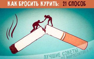 Бросаем курить в домашних условиях: проверенные способы