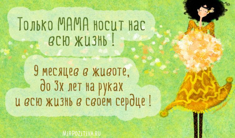 Милая подборка картинок и цитат про любимую маму