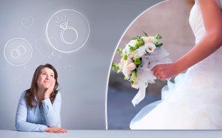 Как удачно выйти замуж: быстро, счастливо, надолго