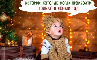 8 «подслушанных» новогодних историй