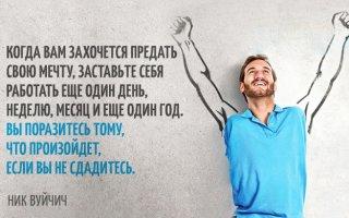 Сильные цитаты Ника Вуйчича