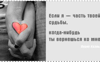 Как вернуть любимого и наладить отношения