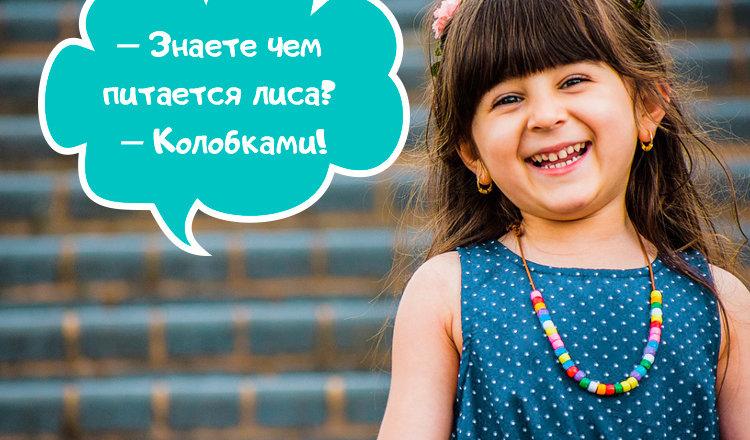 «Минутка юмора». 5 смешинок от детей