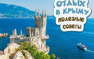 Как спланировать отдых в Крыму: важные советы