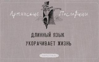 20 мудрых армянских пословиц и поговорок