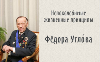 12 жизненных принципов Фёдора Углова