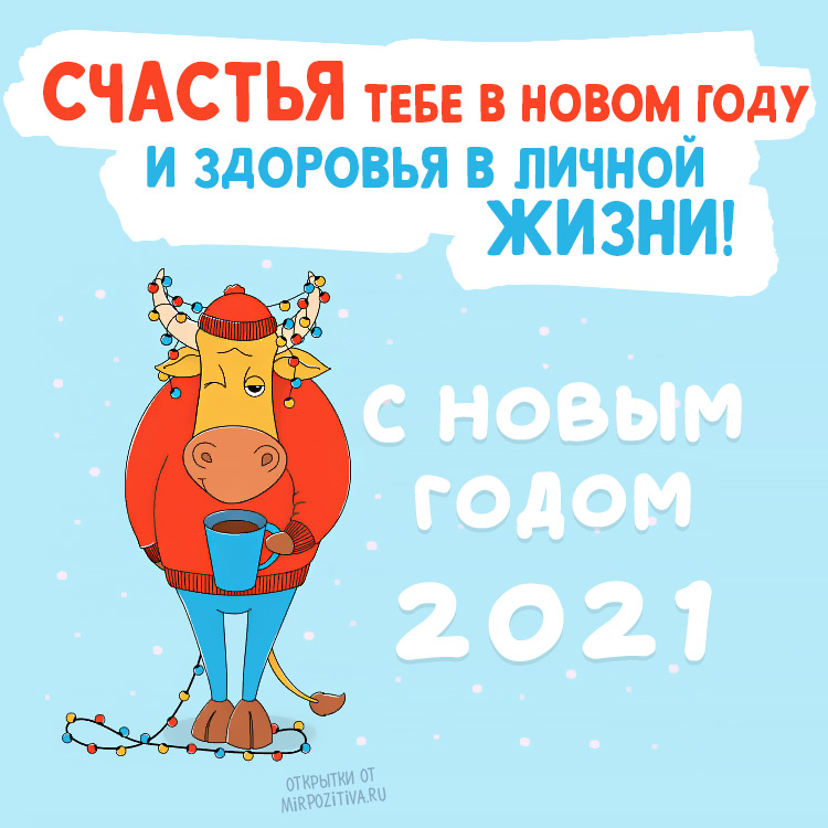 2021 бык