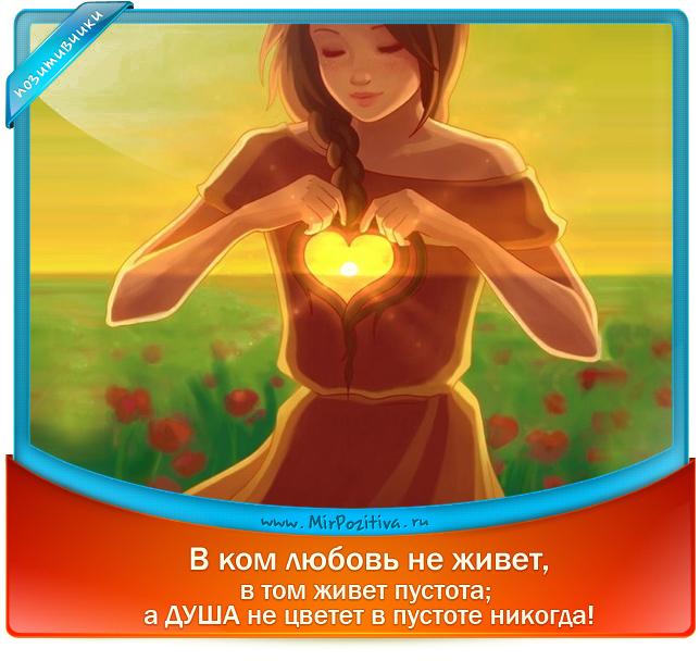 позитивчик: В ком любовь не живет, в том живет пустота; а ДУША не цветет в пустоте никогда