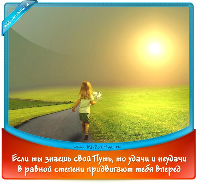 позитивчики дня: Если ты знаешь свой Путь, то удачи и неудачи в равной степени продвигают тебя вперёд