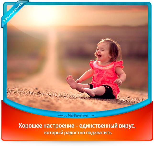 Хорошее настроение - единственный вирус, который радостно подхватить