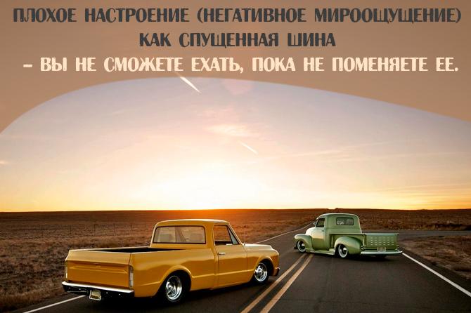 Плохое настроение (негативное мироощущение) как спущенная шина – вы не сможете ехать, пока не поменяете ее.