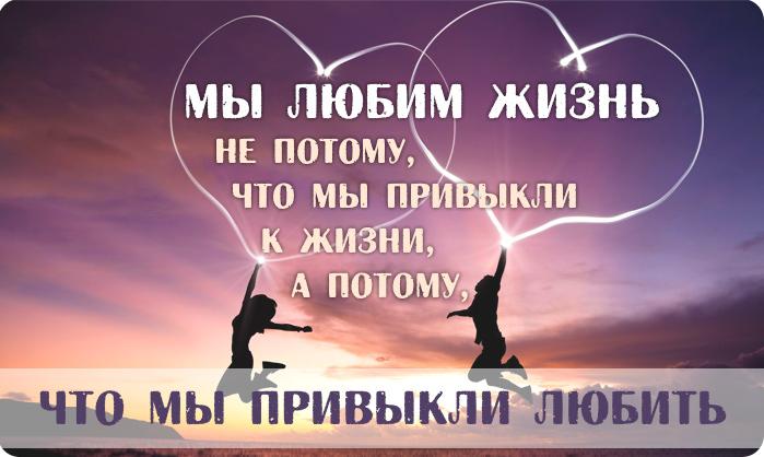 Мы любим жизнь не потому, что мы привыкли к жизни, а потому, что мы привыкли любить. Ф. Ницше