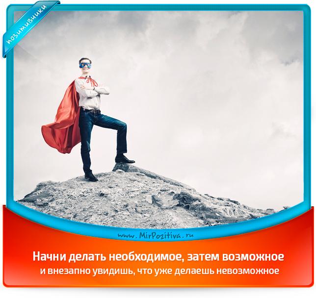 Начни делать необходимое, затем возможное и внезапно увидишь, что уже делаешь невозможное. Франциск Ассизский