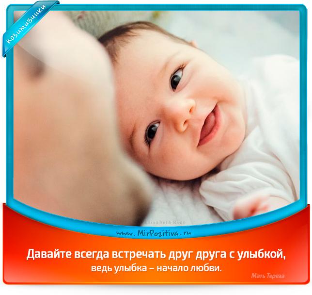 Давайте всегда встречать друг друга с улыбкой, ведь улыбка – начало любви. Мать Тереза