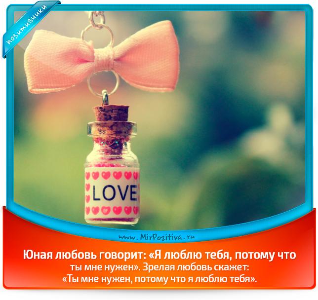Юная любовь говорит: «Я люблю тебя, потому что ты мне нужен». Зрелая любовь скажет: «Ты мне нужен, потому что я люблю тебя». Эрих Фромм