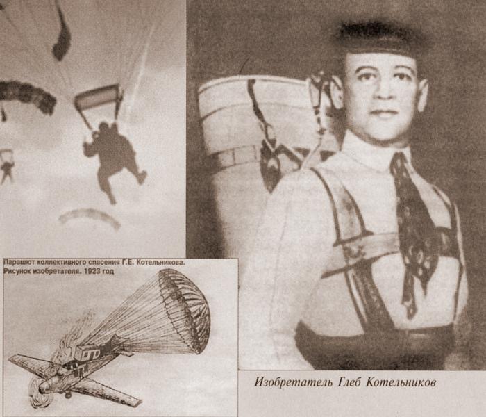 парашют Котельникова