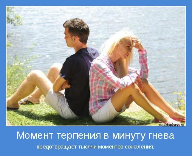 Момент терпения в минуту гнева предотвращает тысячи моментов сожаления