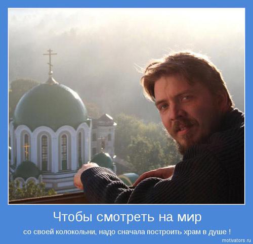 Я православный картинки