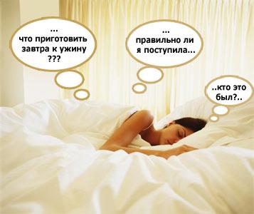 Как избавиться от назойливых мыслей перед сном