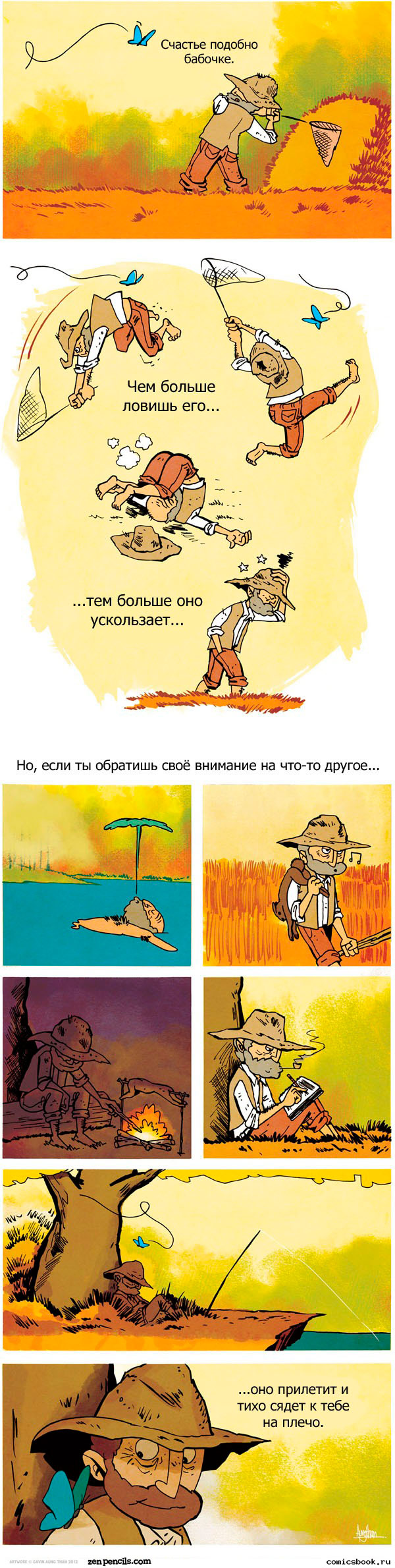 Комикс «Поиск Счастья»