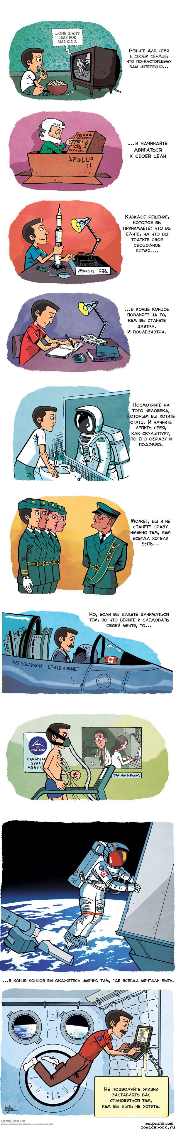 Комикс: «Следуй за своей мечтой»