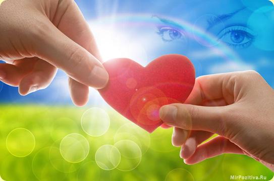 рука, глаза, сердце