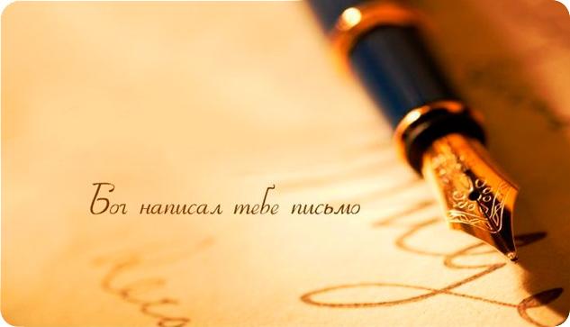 Бог написал тебе письмо