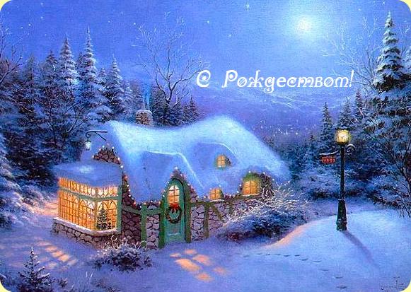 Рождество, зима