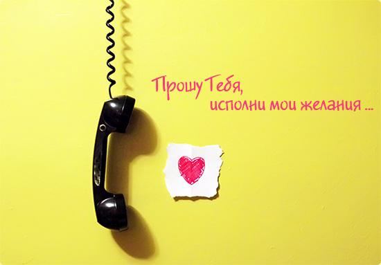 телефон разговор с Богом